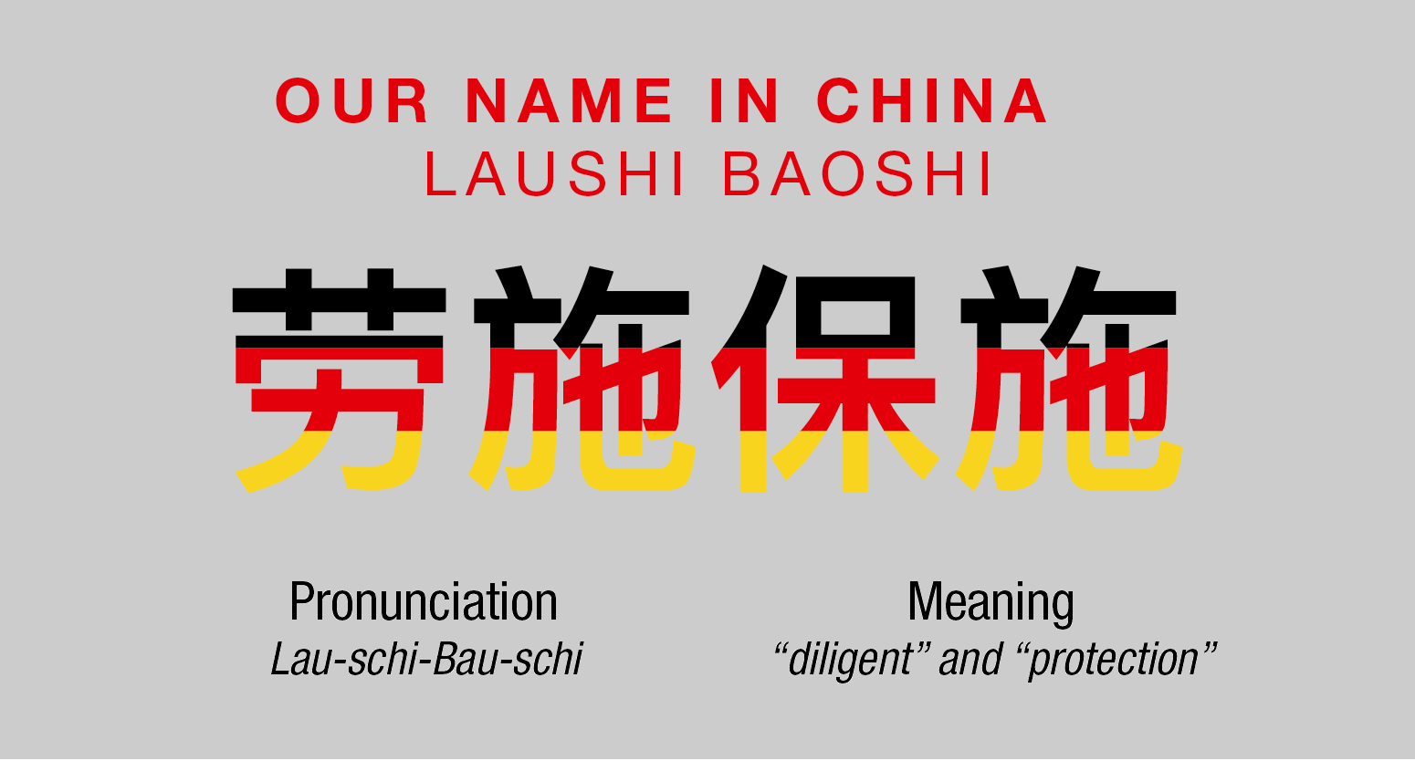Our name in China